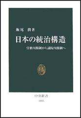 日本の統治構造―官僚内閣制から議院内閣制へ