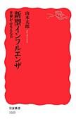 新型インフルエンザ―世界がふるえる日(山本太郎)