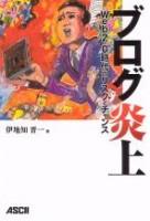 394_ijichi