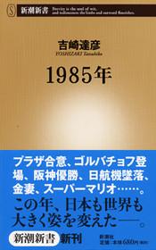 1985年(吉崎達彦)