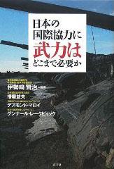 日本の国際協力に武力はどこまで必要か