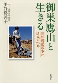 御巣鷹山と生きる―日航機墜落事故遺族の25年