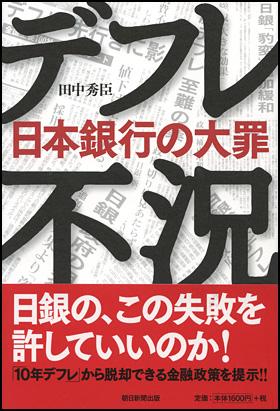 デフレ不況 日本銀行の大罪 (田中秀臣)
