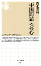 494_shimizu