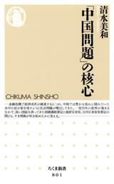 「中国問題」の核心  (清水美和)