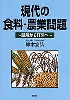 現代の食料・農業問題~誤解から打開へ~ (鈴木宣弘)