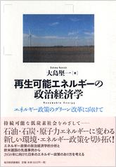 再生可能エネルギーの政治経済学 (大島堅一)