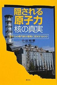 隠される原子力・核の真実―原子力の専門家が原発に反対するわけ(小出裕章)