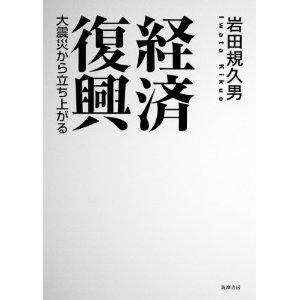 経済復興: 大震災から立ち上がる  (岩田規久男)