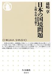 日本の国境問題 尖閣・竹島・北方領土