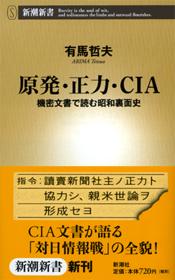 原発・正力・CIA―機密文書で読む昭和裏面史(有馬哲夫)