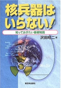 核兵器はいらない!知っておきたい基礎知識  (沢田昭二)