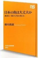 544_katsukawa