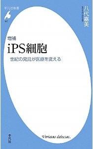 増補 iPS細胞 世紀の発見が医療を変える  (八代嘉美)