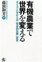 551_fujita