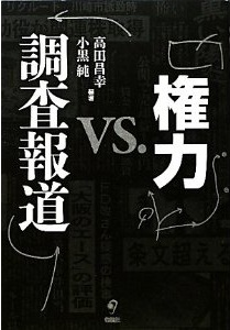 権力 VS 調査報道 (高田昌幸,小黒純)