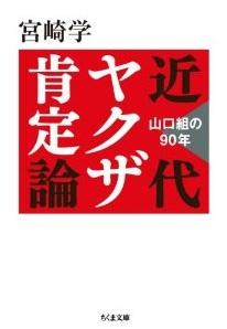 近代ヤクザ肯定論―山口組の90年 (宮崎学)