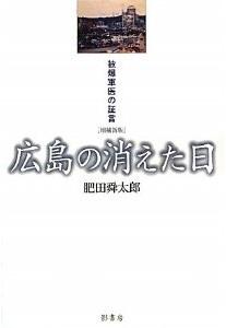 広島の消えた日―被爆軍医の証言