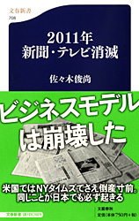 2011年新聞・テレビ消滅 (佐々木俊尚)