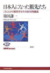 日本人になった祖先たち―DNAから解明するその多元的構造 (篠田謙一)