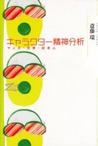 キャラクター精神分析 マンガ・文学・日本人