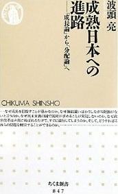 成熟日本への進路 「成長論」から「分配論」へ (波頭亮)