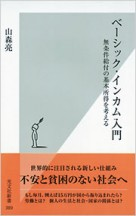 591_yamamori