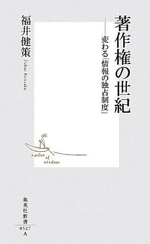 著作権の世紀―変わる「情報の独占制度」  (福井健策)