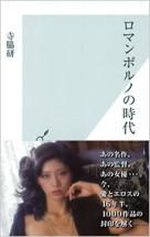 594_terawaki