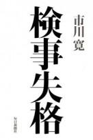 605_ichikawa