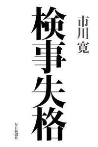 検事失格(市川寛)