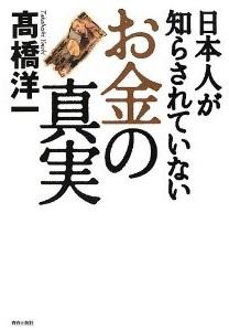 日本人が知らされていない「お金」の真実
