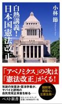 白熱講義! 日本国憲法改正  (小林節)
