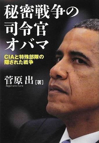 秘密戦争の司令官オバマ
