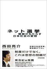 ネット選挙 解禁がもたらす日本社会の変容 (西田亮介)