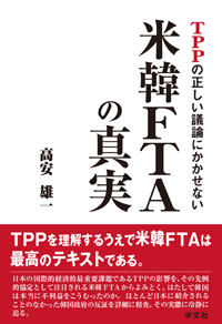 TPPの正しい議論にかかせない米韓FTAの真実  (高安雄一)