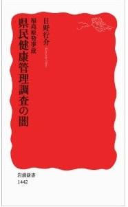 福島原発事故 県民健康管理調査の闇