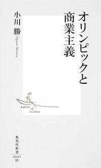オリンピックと商業主義(小川勝)