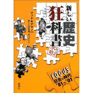 新しい歴史狂科書―FOCUS「狂告の時代」'81~'01