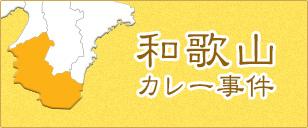 和歌山カレー事件