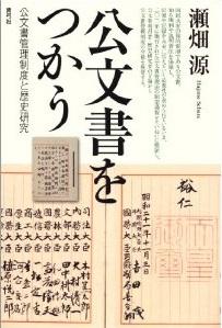 公文書をつかう: 公文書管理制度と歴史研究