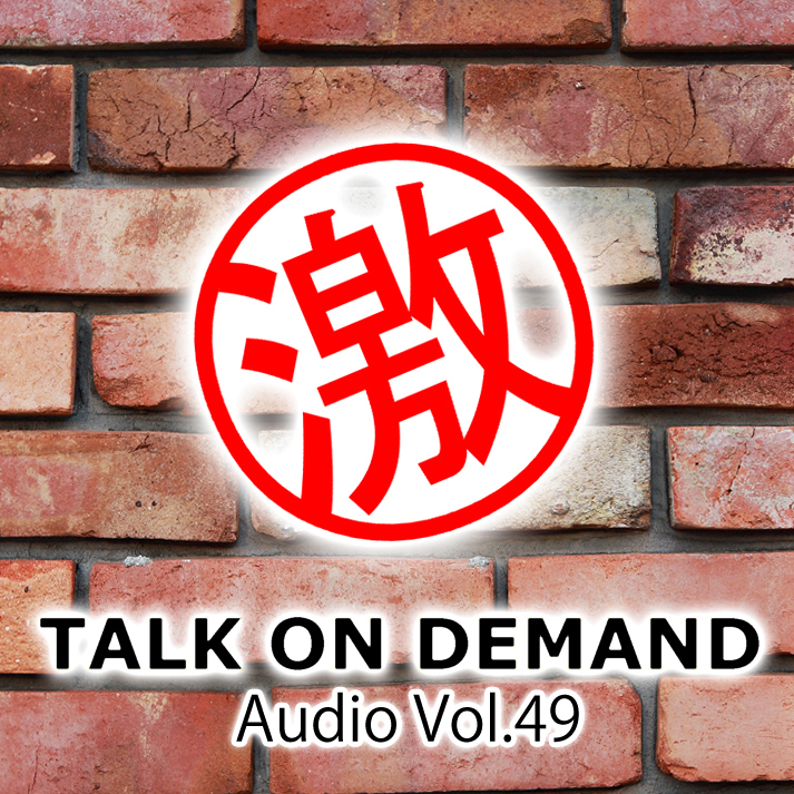 talkon-CD-049