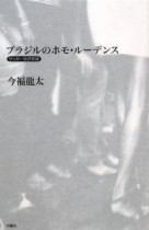 692_imafuku