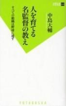 696_nakajima