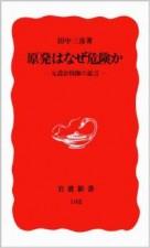 141206-01_tanaka