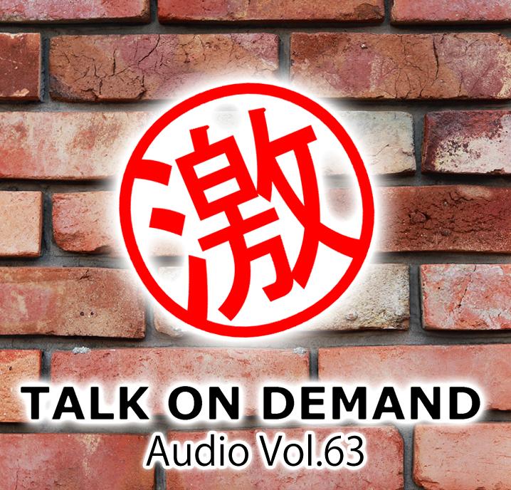 talkon-CD-063