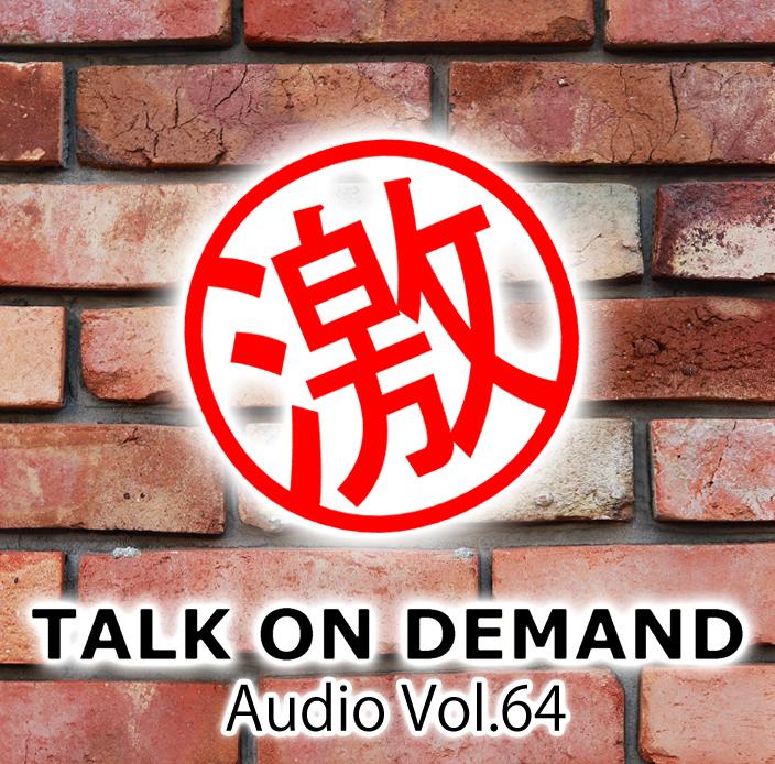 talkon-CD-064
