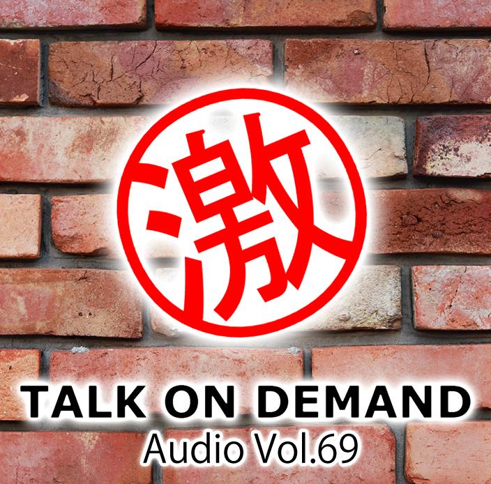 talkon-CD-069