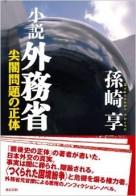 722_magosaki