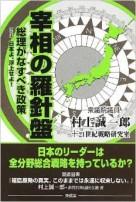 741_murakami